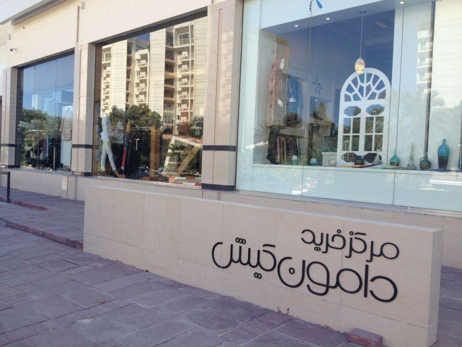 معرفی مرکز خرید دامون کیش همراه با آدرس و تلفن