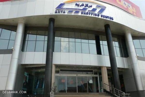 مرکز تجاری آریا