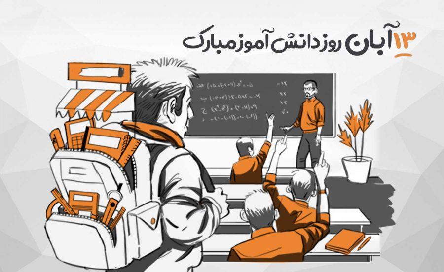 شعر برای ۱۳ آبان : روز دانش آموز گرامی باد