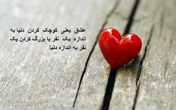 یه شعر برای عشقم