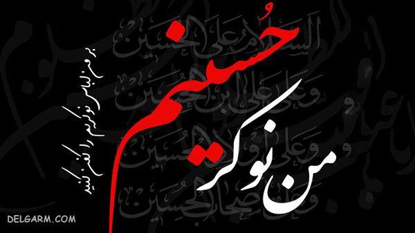 شعر برای نوکری امام حسین