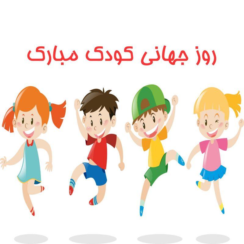 متن شعر روز کودک عمو امید به مناسبت روز جهانی کودک
