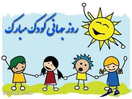 شعر جهانی روز کودک