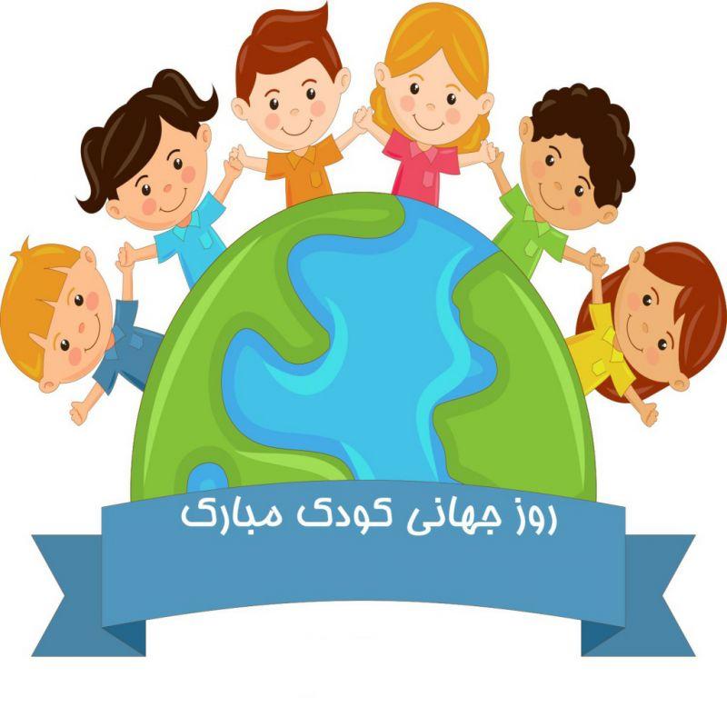 شعر روز کودک برای پیش دبستانی   گلچین ۷ شعر زیبا روز جهانی کودک