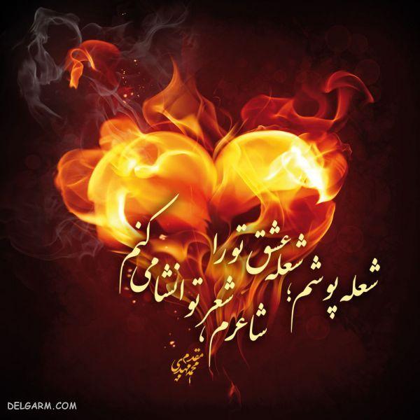 شعر عشق