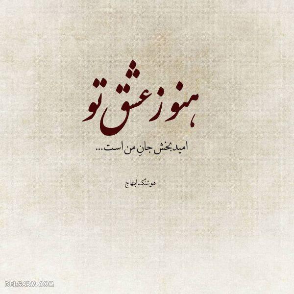 شعر برای عشق