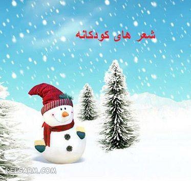 شعر زمستان برای کودکان