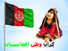 شعر درباره شهیدان افغانستان - شعر در مورد جنگ افغانستان - زیباترین شعر در مورد وطن افغانستان - شعر وطن دوستی