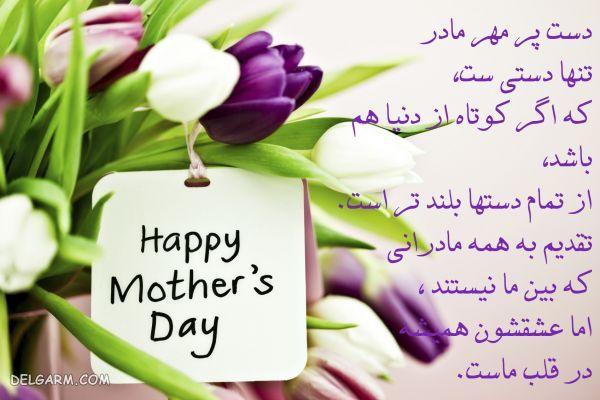 روز مادر 1399، کارت پستال تبریک روز مادر