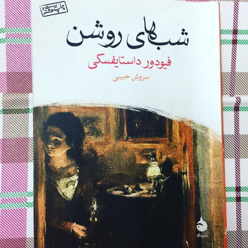 دانلود رمان صوتی  شبهای روشن اثر داستایوسکی