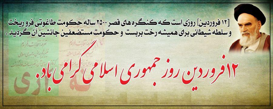 روز جمهوری اسلامی چه روزی است ؟