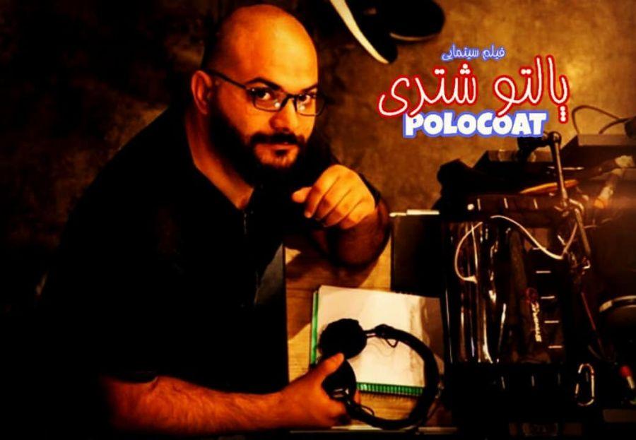 فیلم سینمایی جذاب و دیدنی پالتو شتری + خلاصه داستان و بازیگران