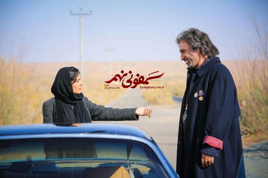 معرفی فیلم سینمایی سمفونی نهم  + خلاصه داستان و بازیگران