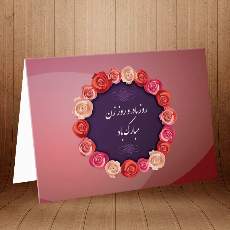 جدیدترین عکس نوشته و کارت پستال تبریک روز مادر ۹۷