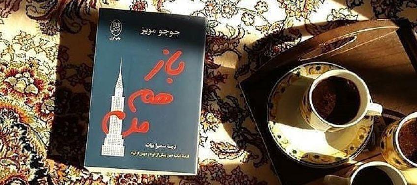 معرفی کتاب فوقالعاده خواندنی باز هم من + خلاصه