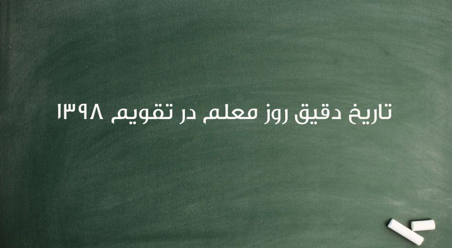 تاریخ دقیق روز معلم | روز معلم در تقویم سال ۹۸ چه روزی است ؟
