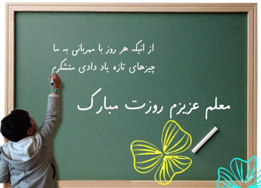 جدیدترین متن و جملات رسمی تبریک روز معلم