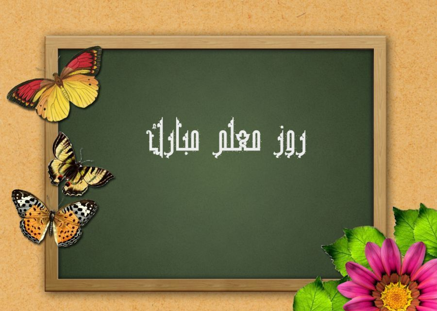 جدیدترین متن و جملات تبریک روز معلم ۹۸