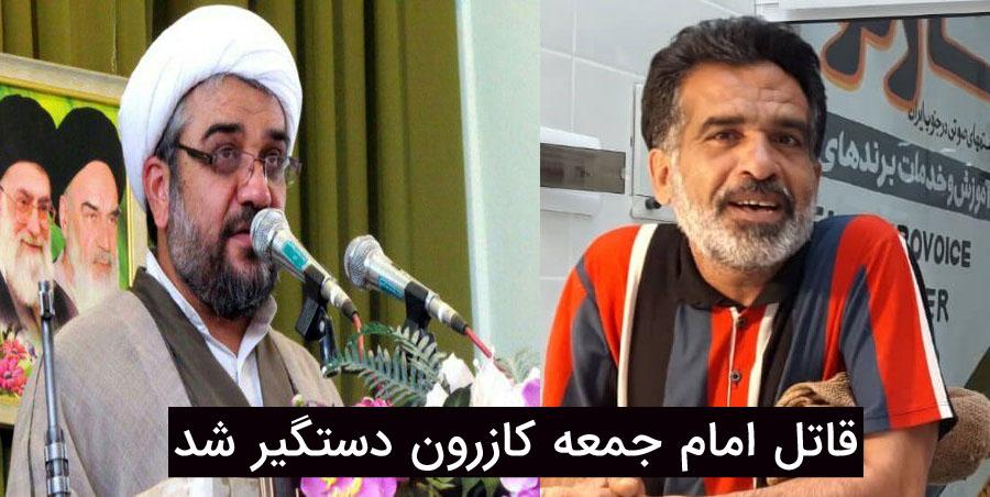قاتل امام جمعه کازرون کیست ؟