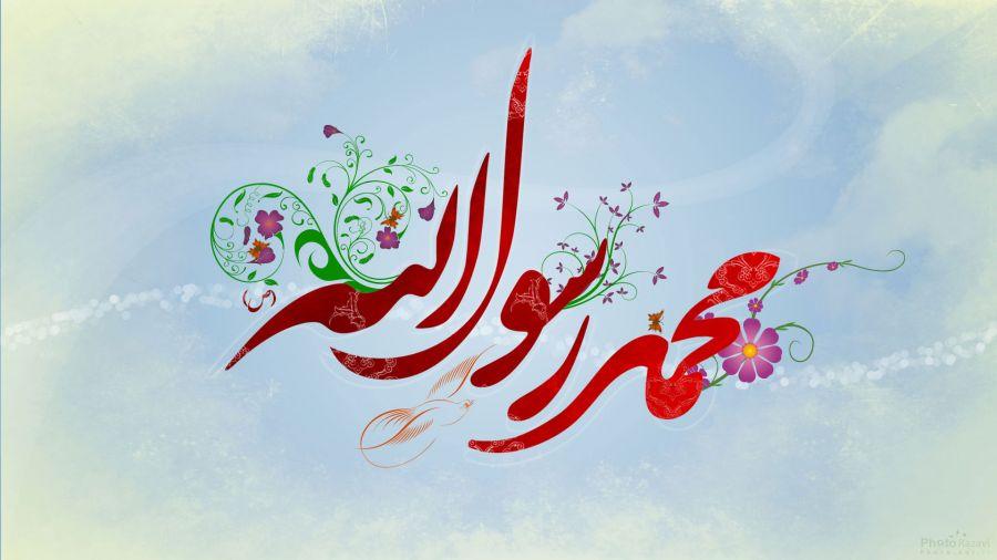 تاریخ دقیق تولد حضرت محمد (ص) در تقویم ۹۸ چند شنبه است ؟