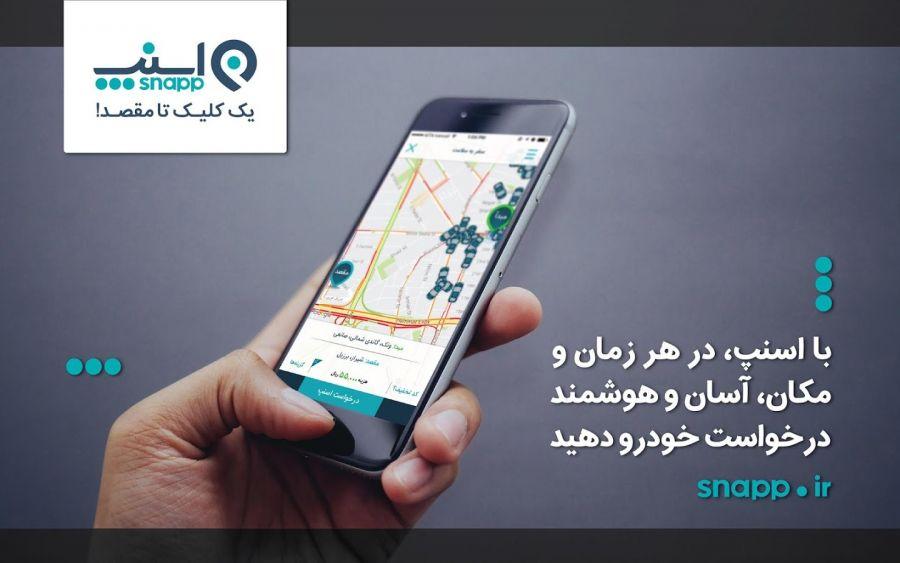 اسنپ به مدت ۲۴ ساعت در شیراز رایگان شد
