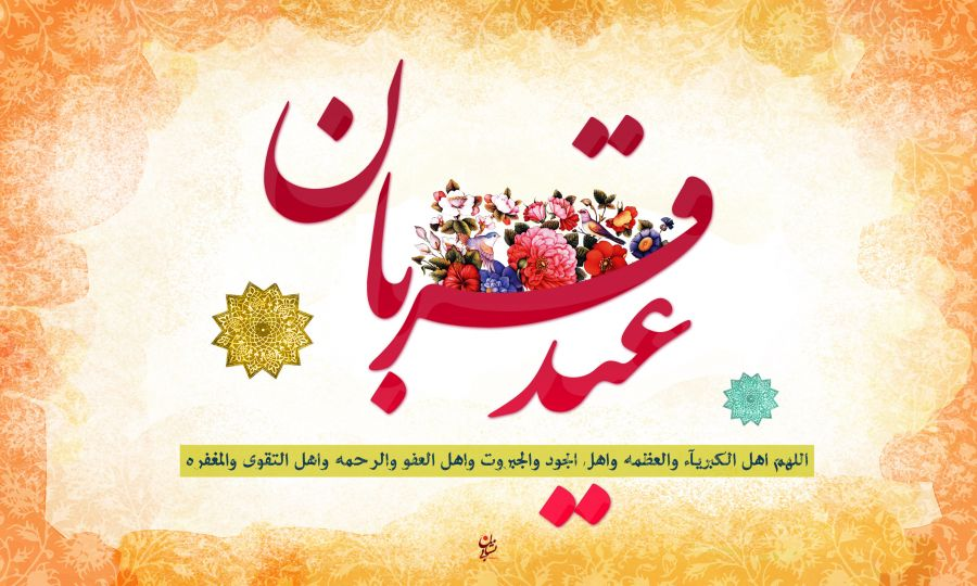 تاریخ عید سعید قربان