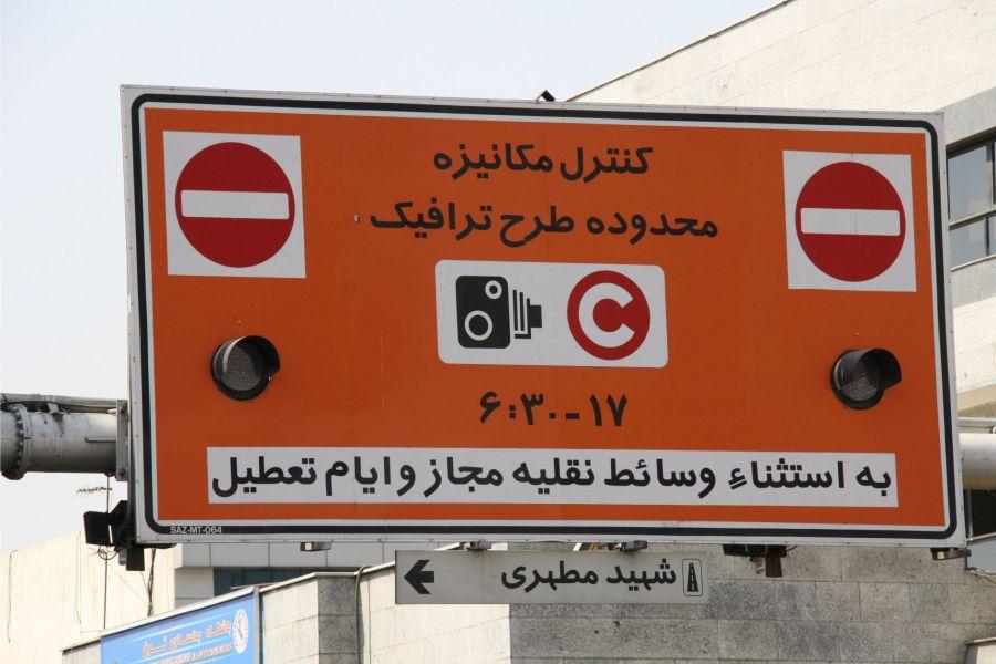 تعیین نرخ جدید طرح ترافیک