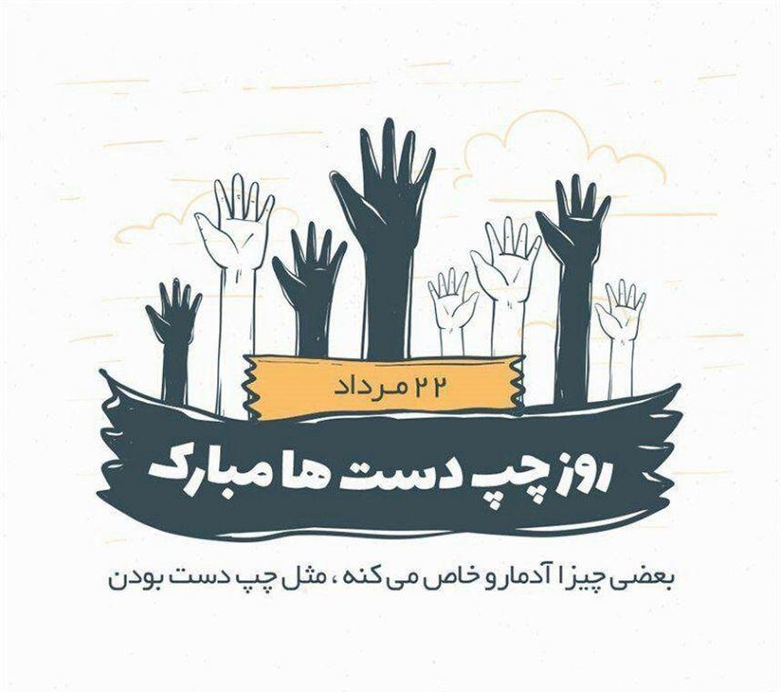 22 مرداد روز جهانی چپ دست ها