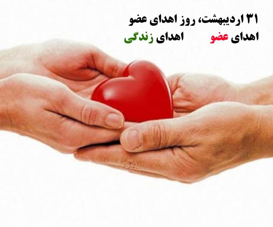 روز اهدای عضو در تقویم ایران چه روزی است ؟