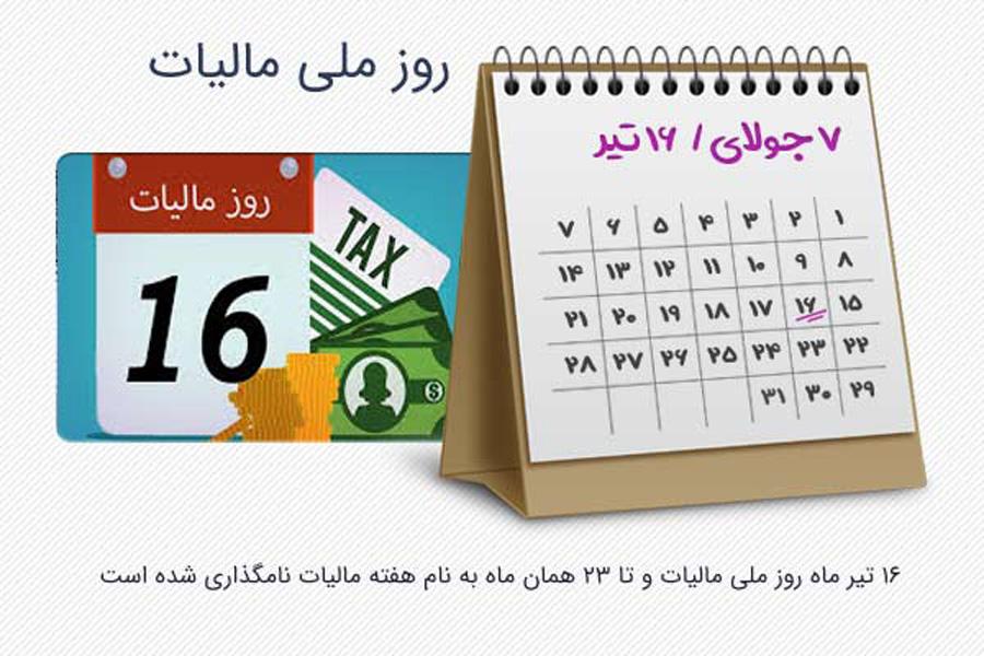تاریخ دقیق روز مالیات در تقویم سال ۹۸ چه روزی است ؟
