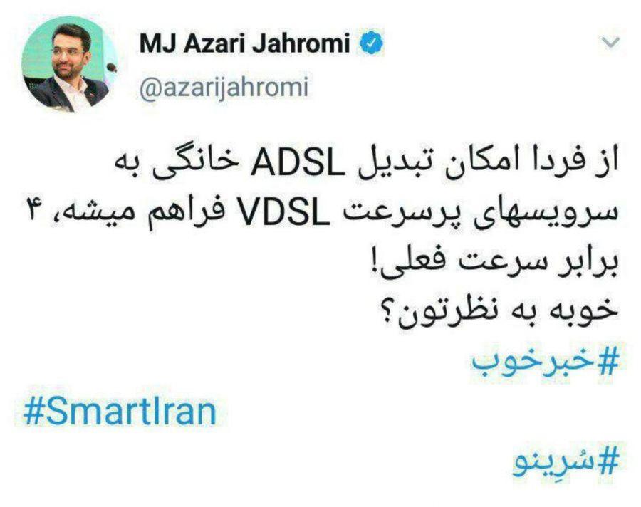 خبر خوب وزیر ارتباطات: اینترنت VDSL با ۴ برابر سرعت فعلی