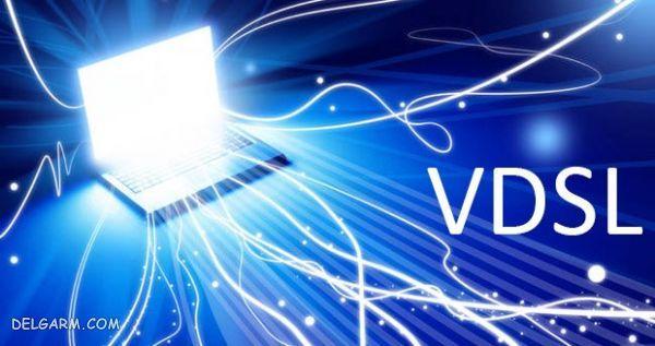سرعت اینترنت VDSL/اینترنت ADSL/معرفی کامل اینترنت VDSL/قیمت اینترنت VDSL