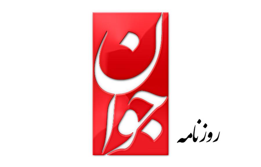 انتقاد تند روزنامه جوان از صداوسیما و علی ضیاء