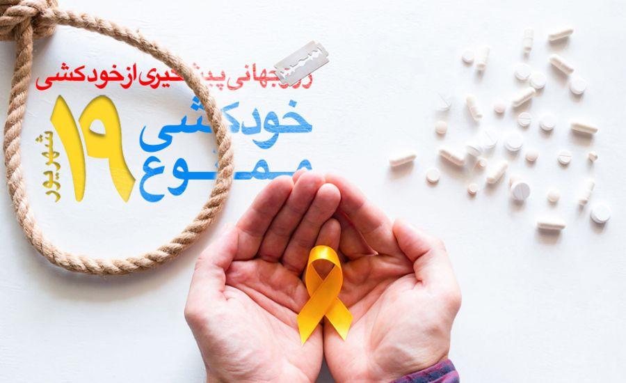 روز جهانی پیشگیری از خودکشی در سال ۹۸ چه روزی است ؟