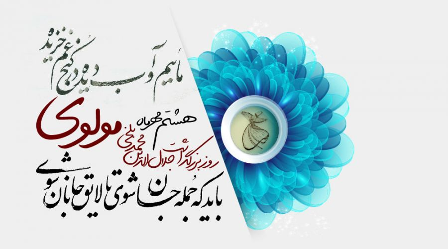 بزرگداشت مولانا در سال ۹۸ چه روزی است ؟