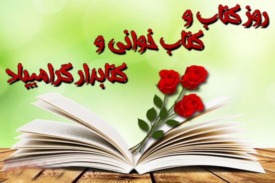 روز کتاب و کتاب خوانی در تقویم چه روزی است ؟