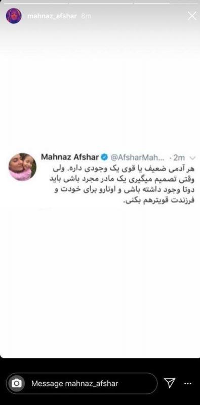 طلاق مهناز افشار از یاسین رامین