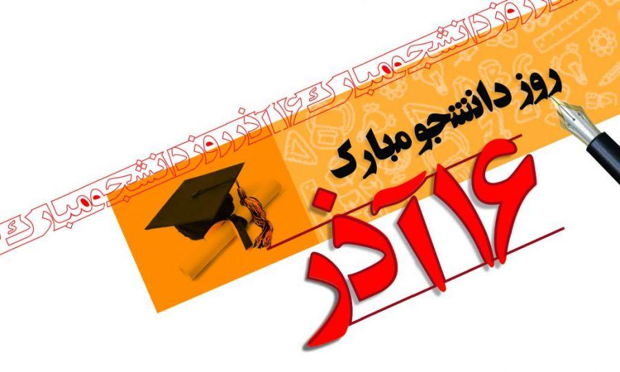 روز دانشجو در سال ۹۸ چه روزی است ؟