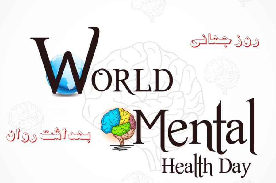 روز جهانی بهداشت روان در سال ۹۸ چه تاریخی دارد ؟