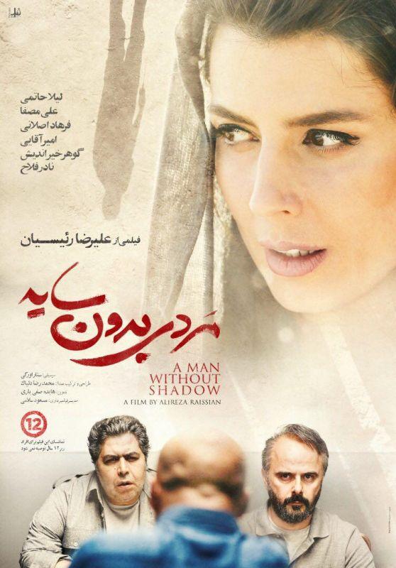 معرفی فیلم مردی بدون سایه + بازیگران و خلاصه داستان
