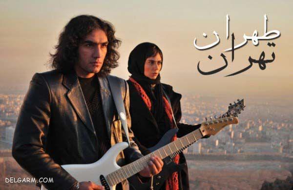 رضا یزدانی در فیلم طهران تهران