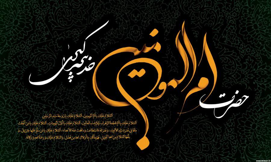 جدیدترین پیام ها و متن های تسلیت وفات حضرت خدیجه (س)
