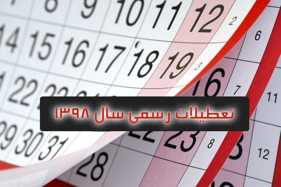تعطیلات ۱۴ و ۱۵ خرداد سال ۹۸ چند روز است ؟