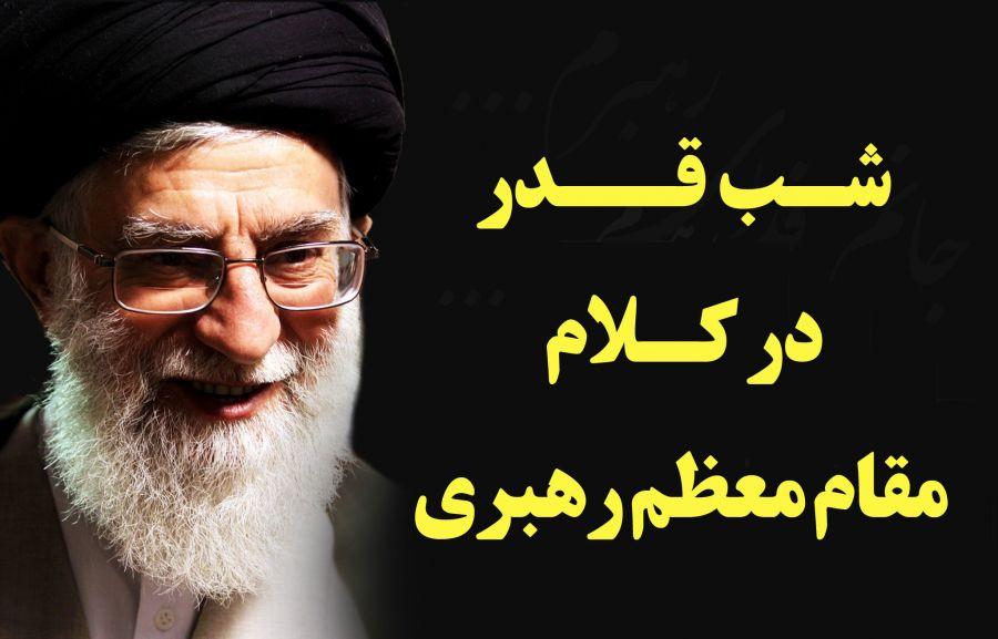 سخنان شیرین رهبر انقلاب اسلامی درباره شب قدر