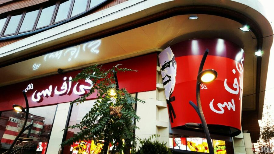 KFC | آدرس و شماره تلفن کی اف سی های کرج