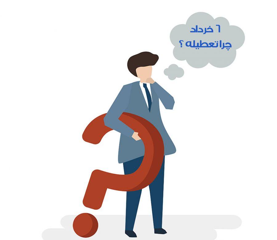 ۶ خرداد چه روزیست ؟ چرا ۶ خرداد سال ۹۸ تعطیل است ؟