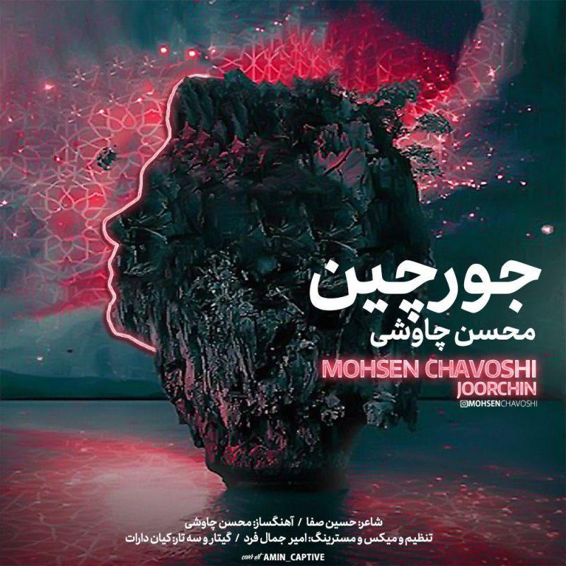 متن و دانلود آهنگ دلدار از محسن چاوشی