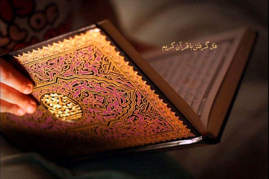 تفأل به قرآن | نحوه فال گرفتن از روی قرآن چگونه است ؟