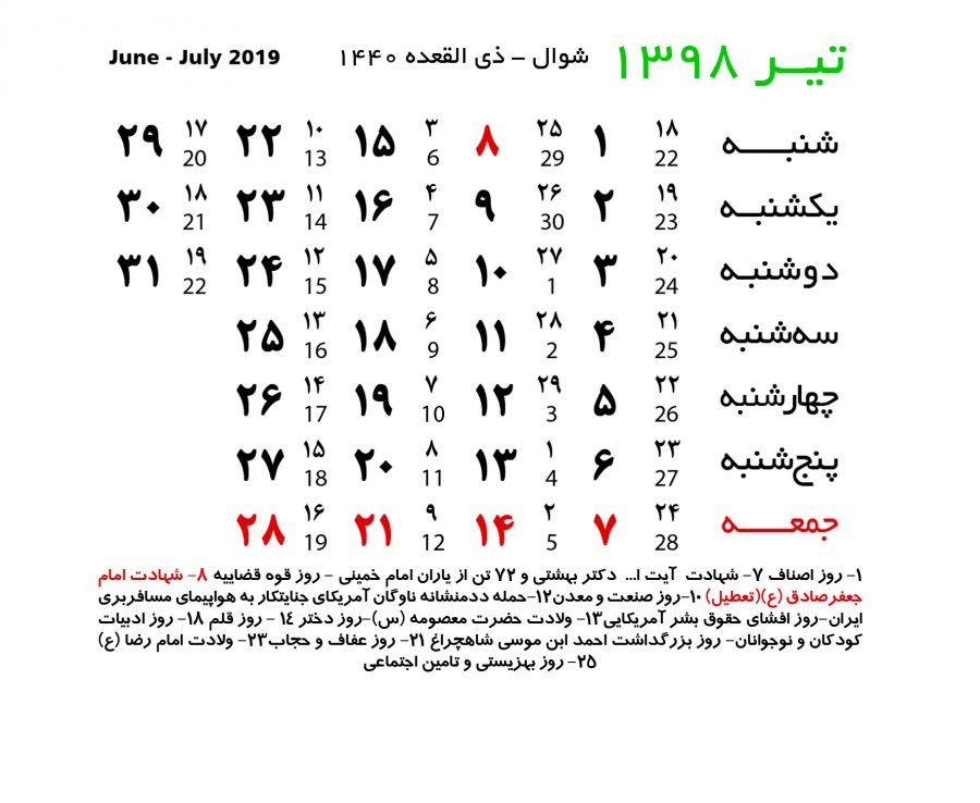 تعطیلات و مناسبت های تیر ماه سال ۱۳۹۸ در یک نگاه