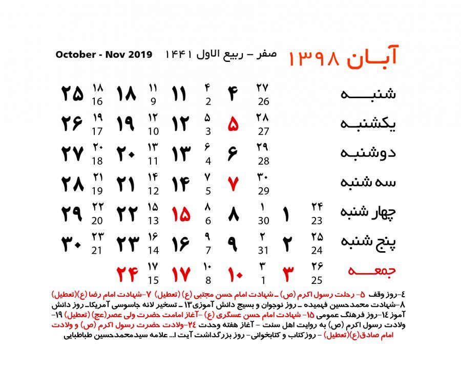مناسبت ها و تعطیلات مهم در آبان ماه ۱۳۹۸